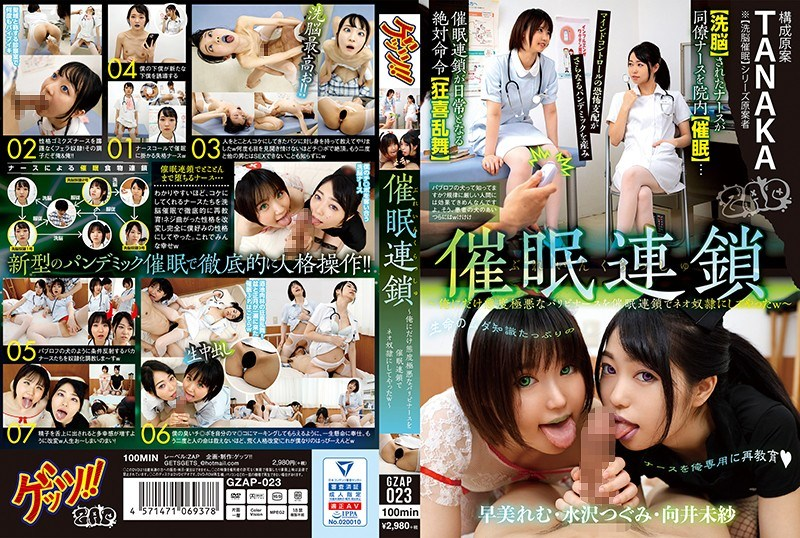 GZAP-023 Brain Rush Chain Only The Me Who Has The Bad Attitude Of The Paris Piners