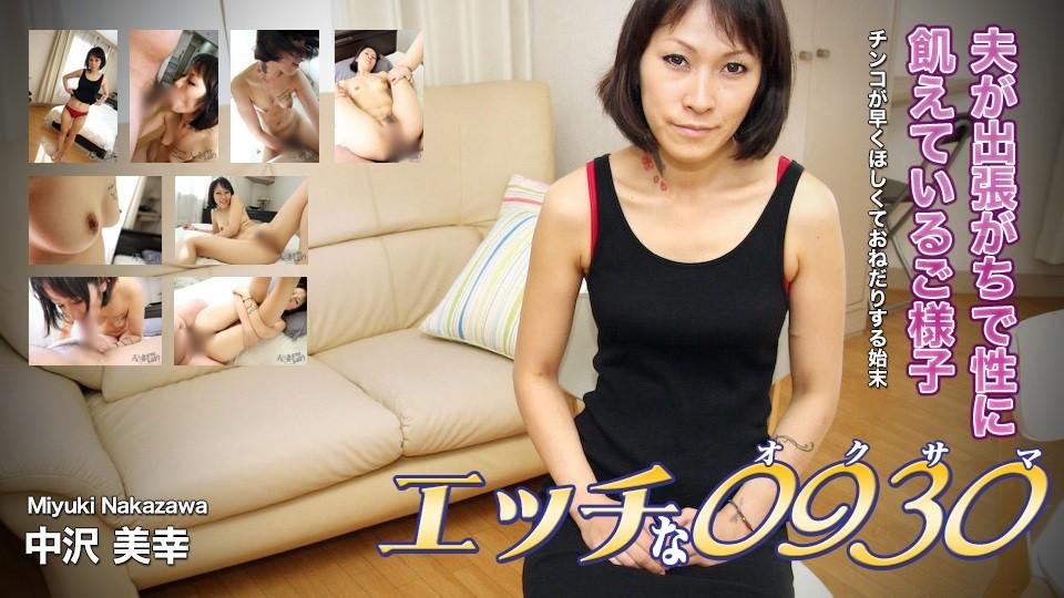 H0930 ki181113 Miyuki Nakazawa 35years old