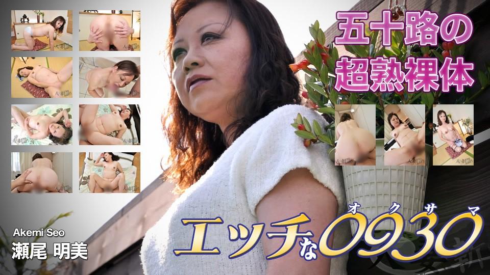 H0930 ki181223 Akemi Seo 50 years old