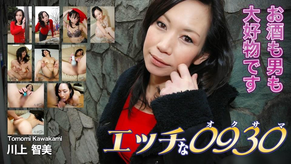 H0930 ki190714 Tomomi Kawakami 43years old