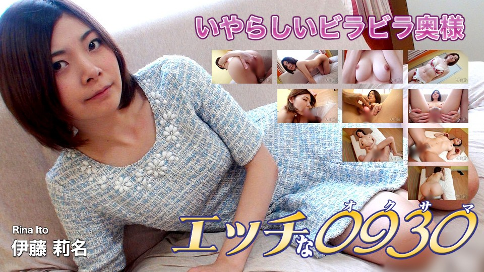 H0930 ki191103 Rina Ito 27years old