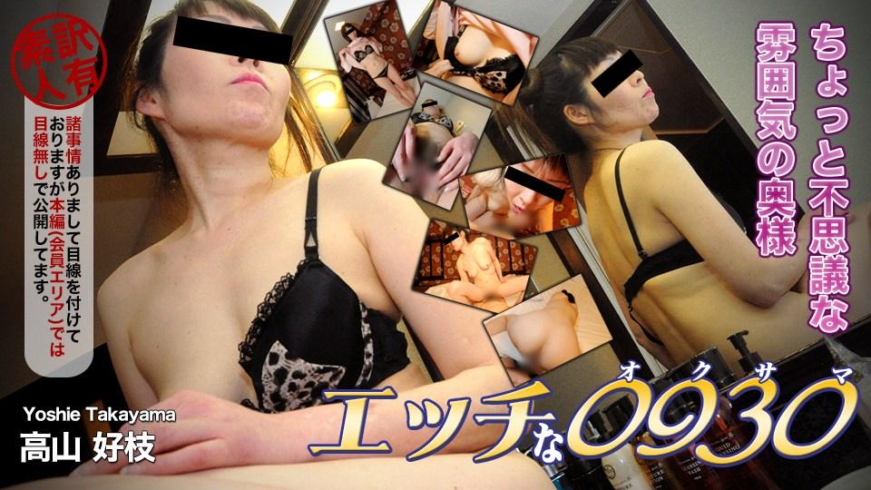 H0930 ori1538 Yoshie Takayama 45years old
