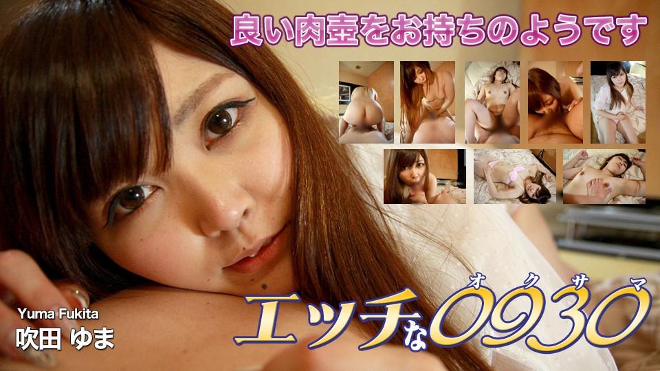 H0930 ori1503 Yuma Fukita 30years old