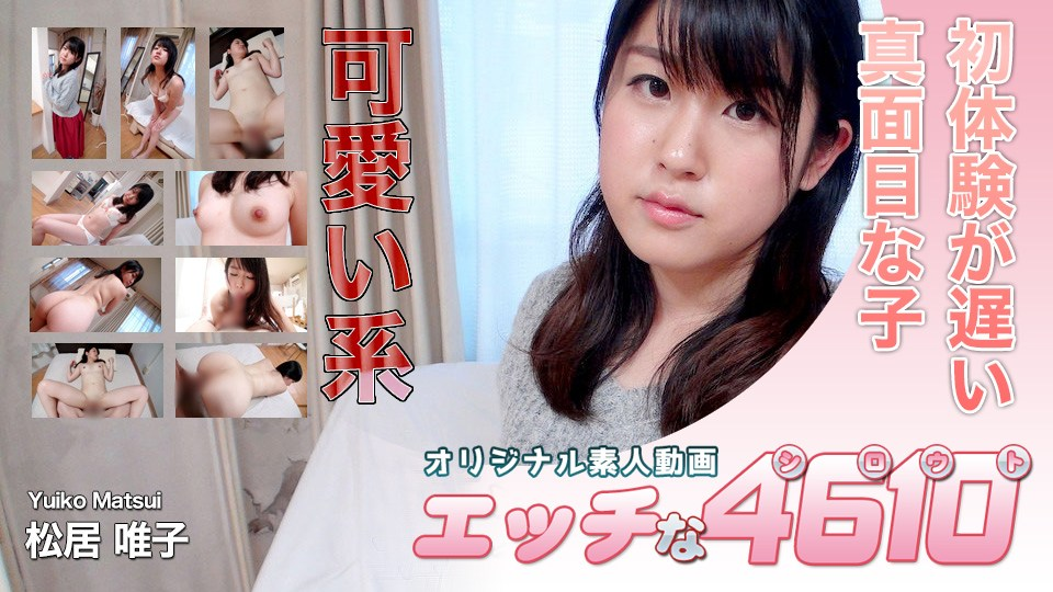 H4610 ki200216 Yuiko Matsui 26years old