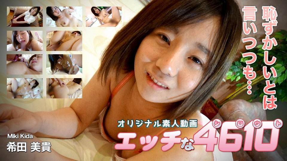 H4610 ori1684 Miki Kida 20years old
