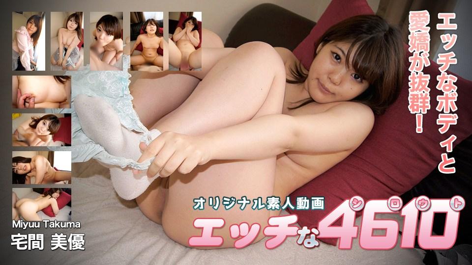 H4610 ori1692 Miyuu Takuma 20years old