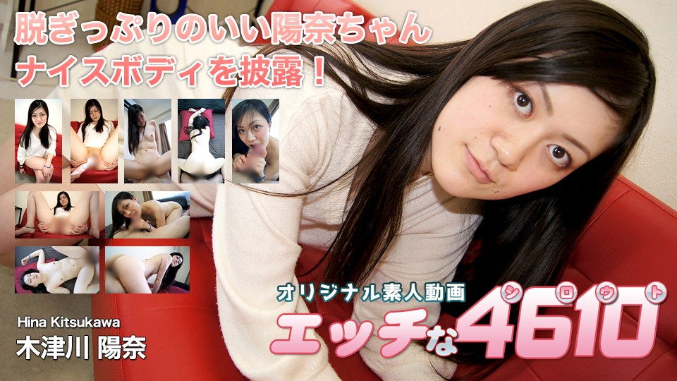 H4610 ori1713 Hina Kitsukawa 21years old
