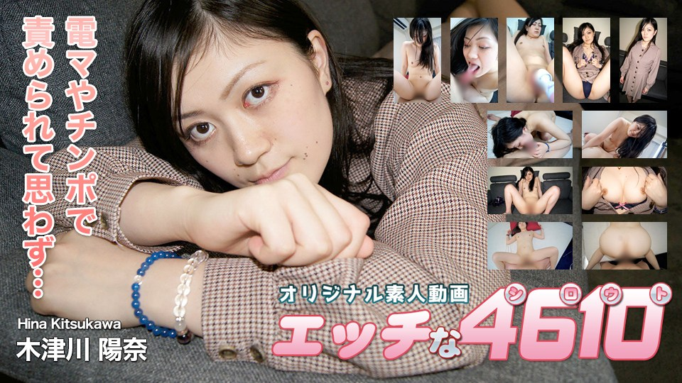 H4610 ori1716 Hina Kitsukawa 21years old