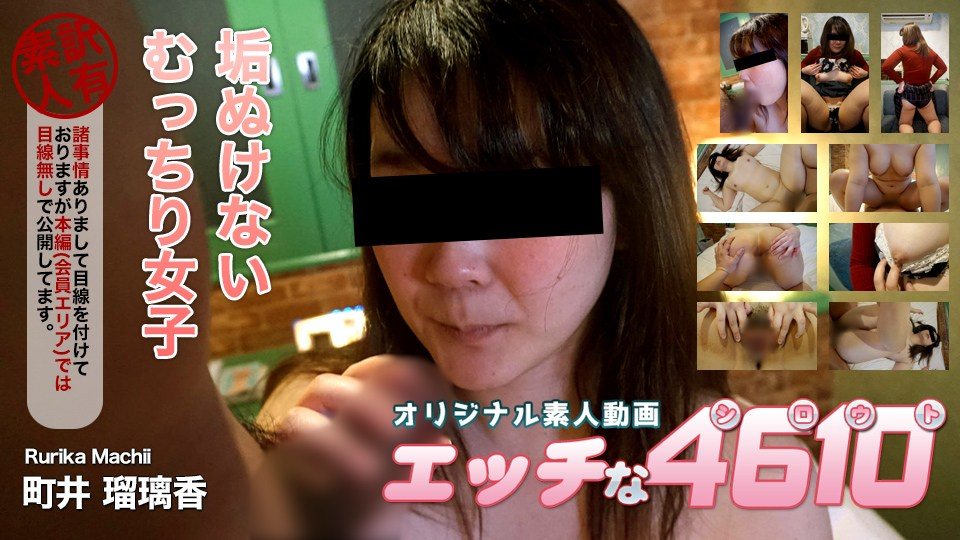 H4610 tk0007 Rurika Machii 21years old