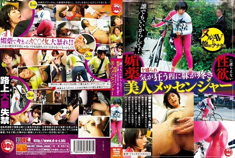 HAR-002 It Was Because Anyone Good!Body Is Tingling Enough To Go Mad Feel Piled The Aphrodisiac Beauty Messenger That It Is Not Possible To Act On Sexual Desire