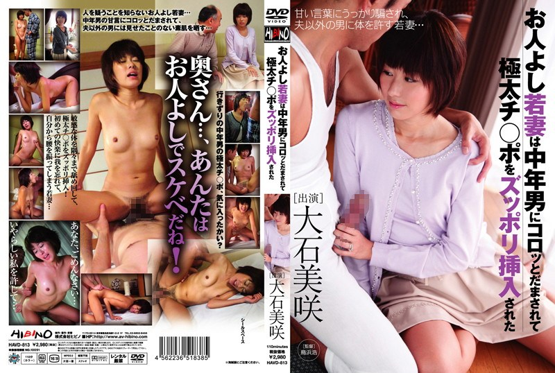 HAVD-813 Oishi Is A Young Wife Misaki Was Inserted Zuppori Be Fooled By The Blood ○ Thick Port And Colossae In Middle-aged Man Sucker