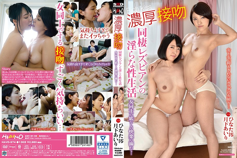 HAVD-974 Dense Kiss Dirty Pleasure Of Bottomlessness Among Sexual Living Girls Of Lesbian Cohabitation ...