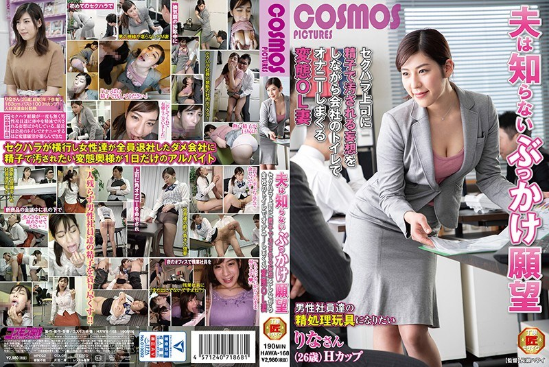 HAWA-168 Husband Does Not Know Bukkake Desire Sexual Harassment Boss Masturbates In The Company's Toilet Whilst Delusing The Sperm To The Boss Hentai OL Wife