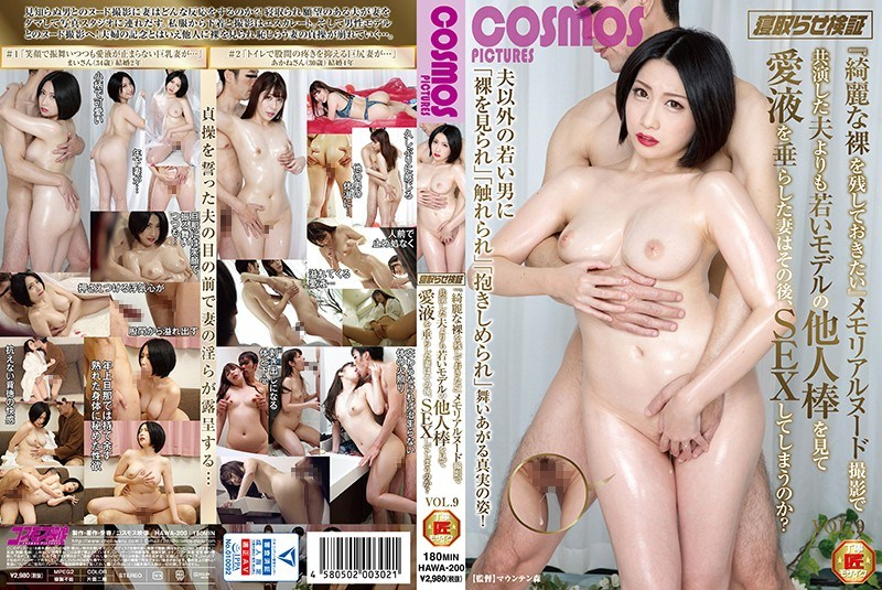 "HAWA-200 Verification ""I Want To Keep Beautiful Nakedness"" Will My Wife Dropping Joy Juice After Seeing A Stranger Stick Of A Younger Model Than Her Husband Who Co-starred In Memorial Nude Shooting Then Sex? VOL.9"
