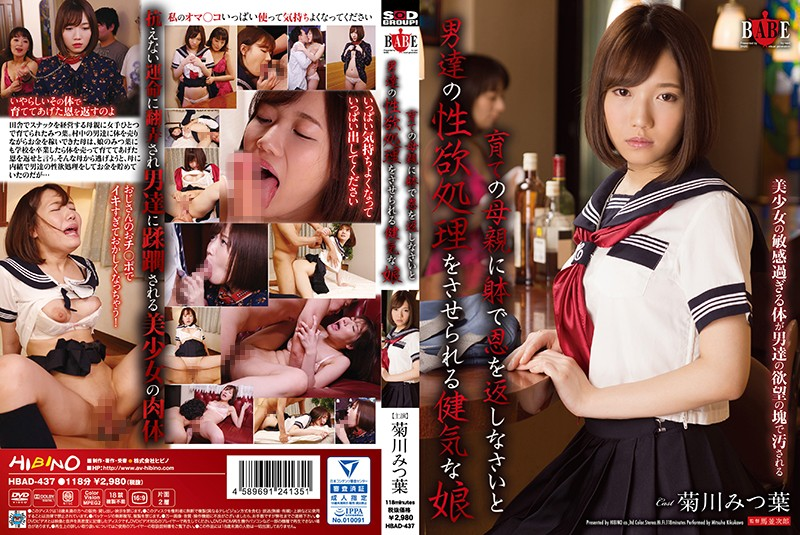 HBAD-437 A Healthy Daughter Kikukawa Mitsuba Lets Men Treat Sexuality By Giving Back To Mothers Who Raised