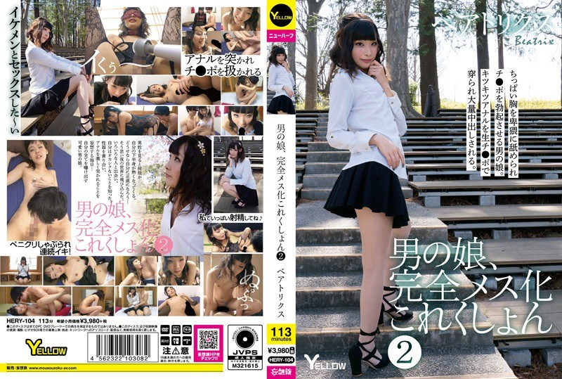 HERY-104 Man's Daughter, Complete Femaleization Collection 2 Beatrix