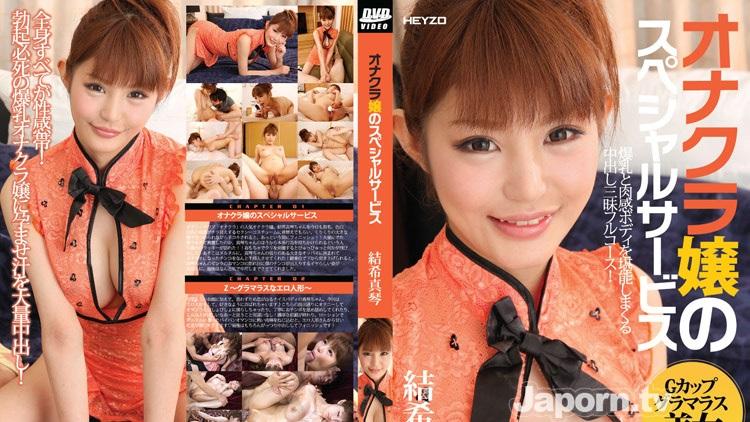 HEY-107-B Erotic Special Service : Makoto Yuuki