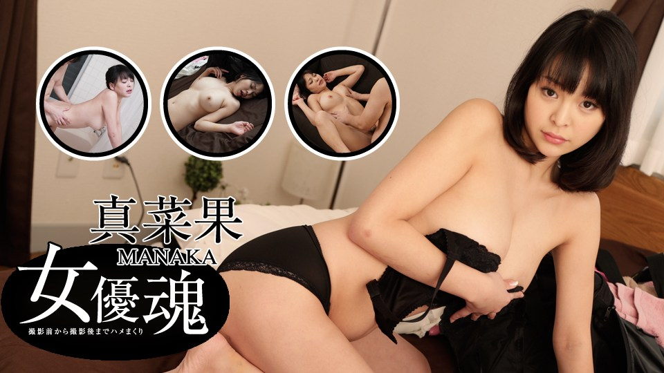 Heydouga 4030-PPV2090 Manaka I will be fascinated by the actress soul who is hooked up from before shooting to after shooting