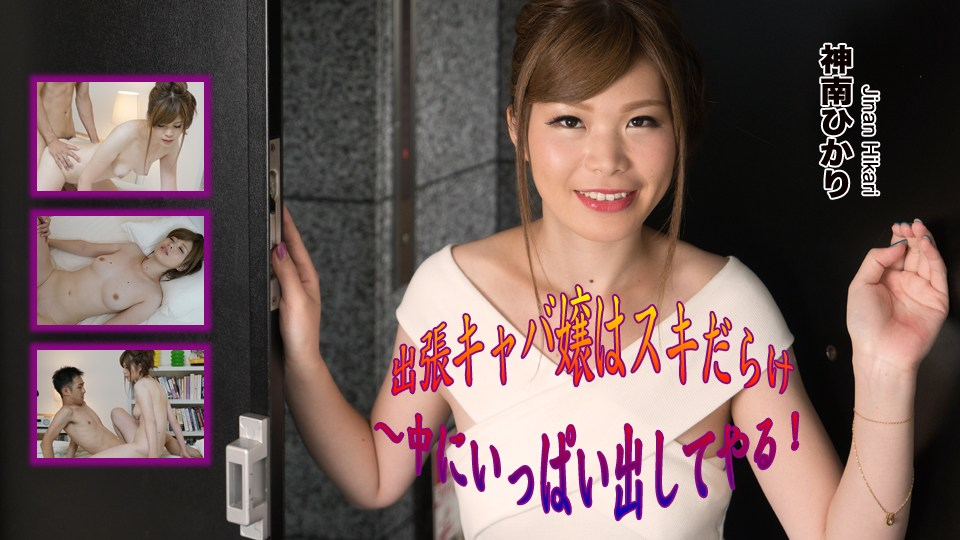 Heydouga 4030-PPV2194 Kuninami Hikari - Miss on business trip cabare full of skis