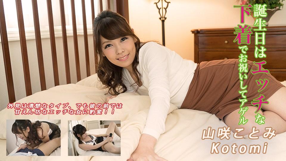 Heydouga 4030-PPV2217 Yamazaki Kotomi
