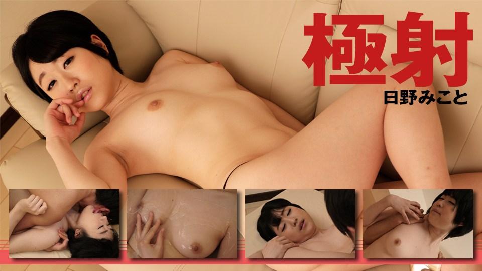 Heydouga 4030-PPV2267 Hino Mikoto