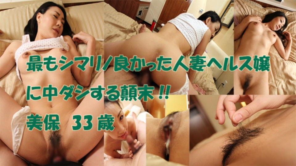 Heydouga 4080-PPV700 Miho GALAPAGOS Miho Big tits Marvelous married wife healthy daughter Miho 33 years old with slideshow
