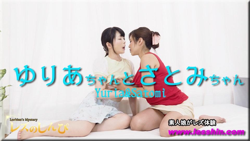 Heydouga 4092-PPV812 Lesbian shinzi Satomi Yuria Satomi and Yuria chan