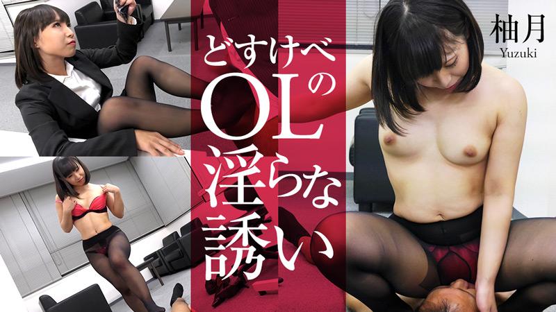 HEYZO 1628 Yuzuki Office Lady Seduces Co worker