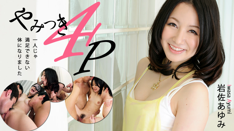HEYZO-0463 Iwasa Ayumi