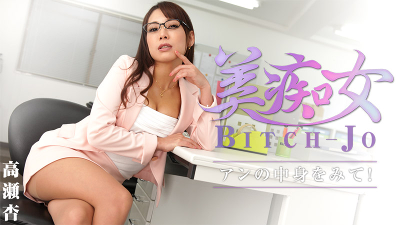HEYZO-1140 An Takase Bitch-jo -Sexy Wants You Inside-