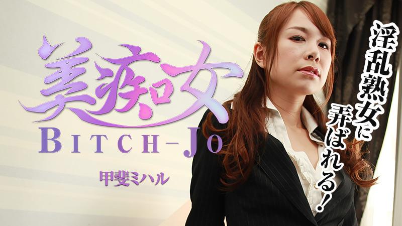 HEYZO 1213 Kai Miharu Beautiful Slut Played With Nasty Mature Woman