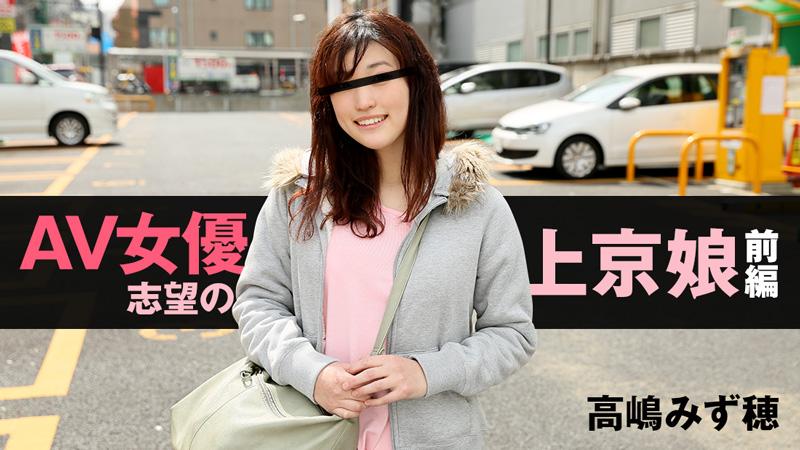 HEYZO 1218 Takashima Mizuho Kyokyo Musume Aspiring AV Actress Part 1