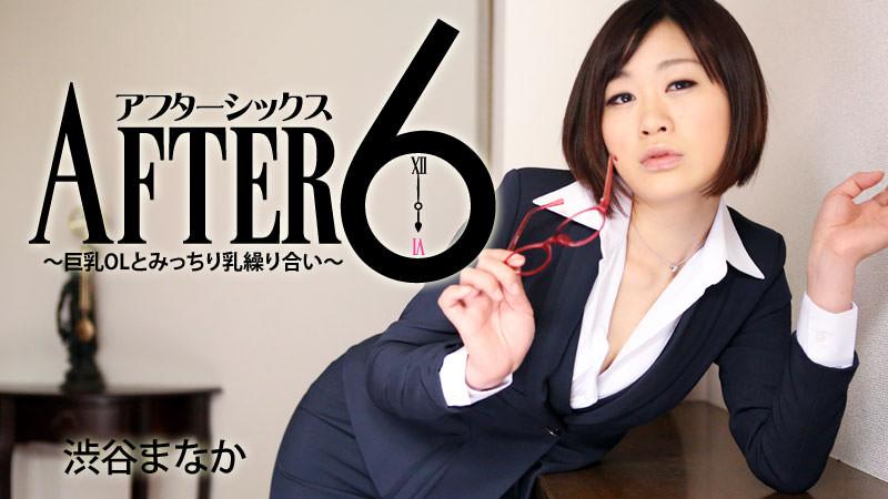 HEYZO 1705 Shibuya Manaka After 6 -Secret Affair with Busty Office Lady