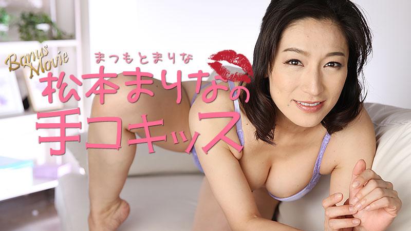 HEYZO 1706 Matsumoto Marina Marina's Amazing Hand Job