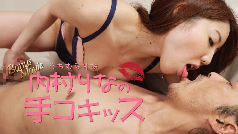 HEYZO 1741 Uchimura Rina Rina's Amazing Hand Job