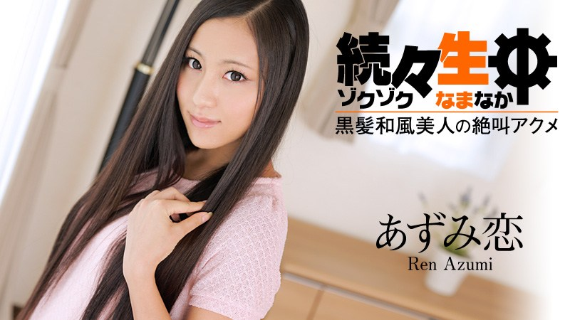 HEYZO 0469 Azumi Ren Sex Heaven -Black Hair Japanese Beauty 's Orgasm- –