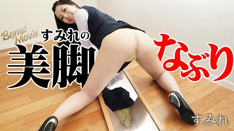 HEYZO 1291 Sumire Beautiful Legs Get Licked All Over