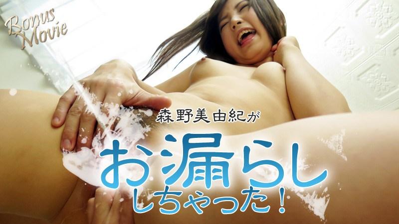 HEYZO 1327 Morino Miyuki Miyuki's Pussy Squirt Show