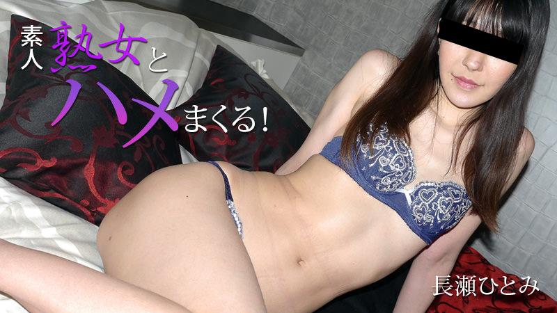 HEYZO 1843 Nagase Hitomi Sex Spree With Amateur MILF
