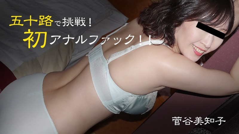 HEYZO 1852 Sugaya Michiko 50 Plus-MILF's First Time Anal Sex