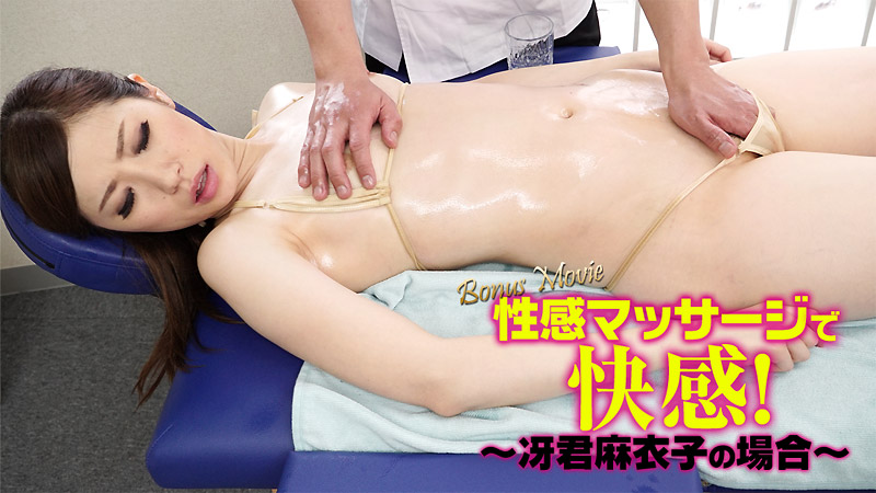 HEYZO 1853 Saegimi Maiko Erotic Massage for Maiko
