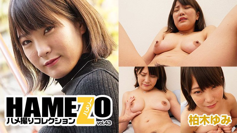 HEYZO 1855 Kashiwagi Yumi HAMEZO -POV collection- vol.43