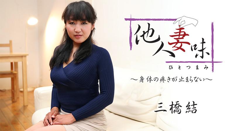 HEYZO 1875 Mihashi Yui Hitotsumami Itching To Have Sex