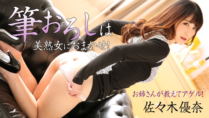 HEYZO 1878 Sasaki Yuuna The Beauty Milf will Pop Your Cherry