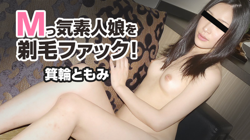 HEYZO 1889 Minowa Tomomi Shave And Fuck An Amateur Dominant Girl