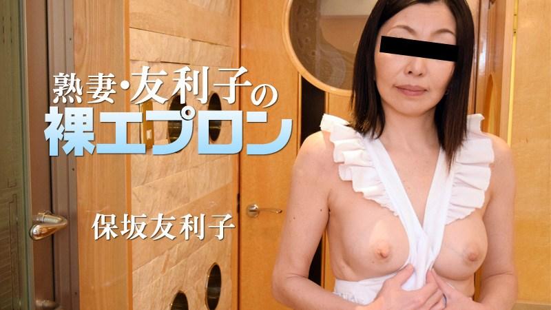 HEYZO 1911 Hosaka Yuriko MILF Wife Yuriko Naked in Apron