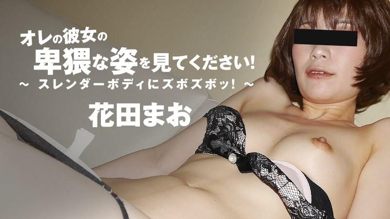 HEYZO 1916 Hanada Mao Naked Girlfriend POV My Slim GF Gets Pussy Creamed