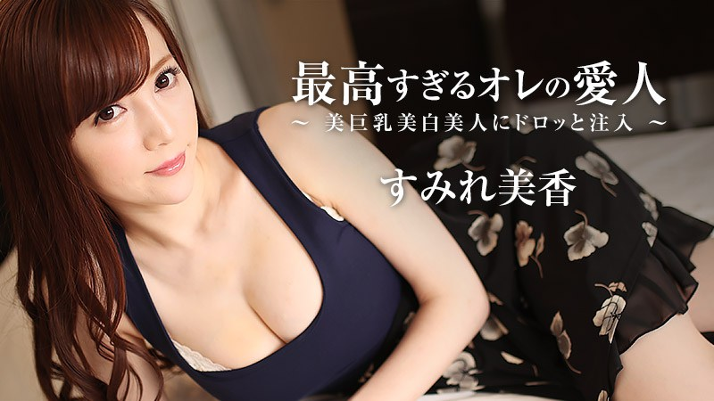HEYZO 1924 Sumire Mika Awesome Mistress -Porcelain Skin Busty Girl Gets Cream Pie