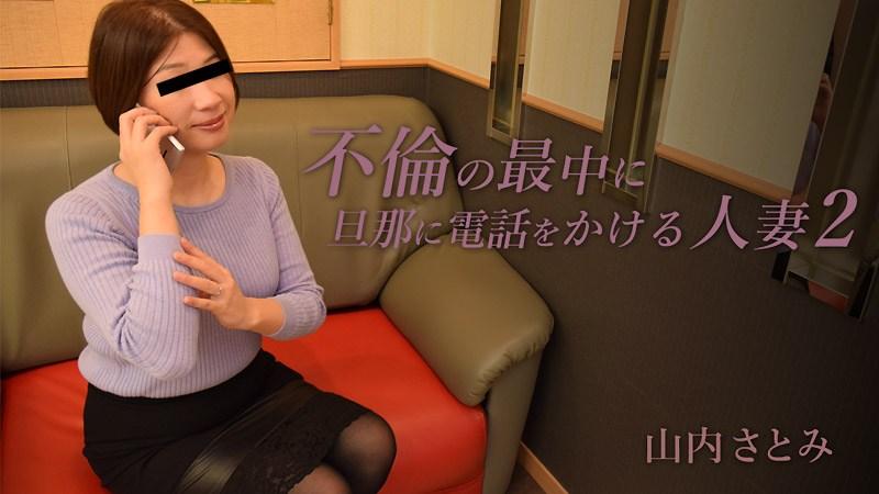 HEYZO 1932 Yamauchi Satomi Phone Call to Husband While Cheating Vol.2