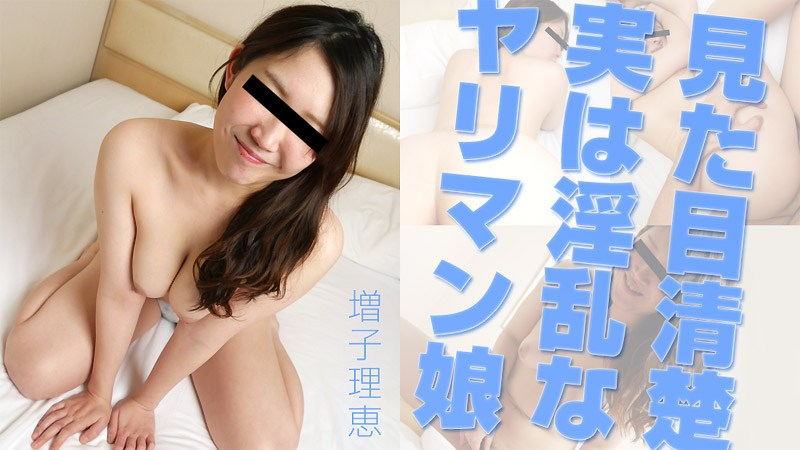 HEYZO 1965 Mashiko Rie Innocent-Looking Naughty Chick